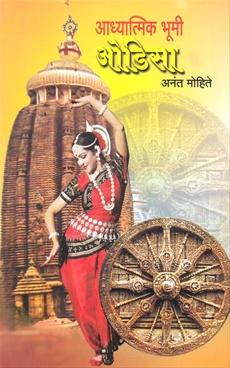 Adhyatmik Bhumi Odisa