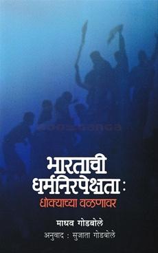 Bhartachi Dharmanirpekshata Dhokyachya Valnavar