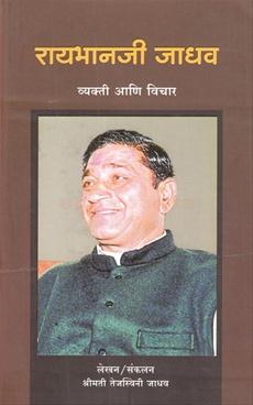 Raybhanji Jadhav