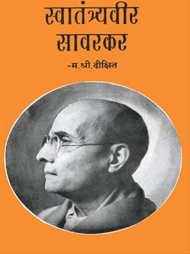 Swatantravir Sawarkar