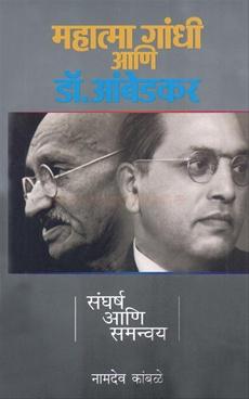 Mahatma Gandhi Ani Dr. Ambedkar : Sangharsh Ani Samanvay