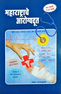 महाराष्ट्राचे आरोग्यदूत