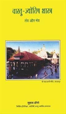 Vastu - Jyotish Shastr,Tantra Aur Mantra