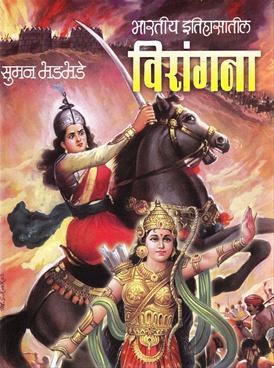 Bharatiy Itihasatil Virangana