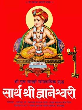 Sarth Shri Dnyaneshwari
