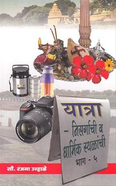 Yatra Nisargachi Va Dharmik Sthalanchi Bhag 5