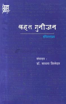 Kahat Gunijan