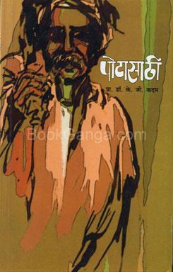 Potasathi