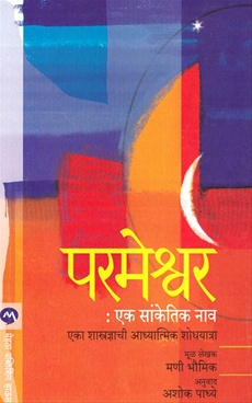 Parmeshwar : Ek Sanketik Nav