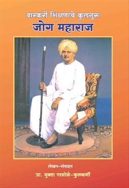 Varkari Shikshanache Kulguru Jogmaharaj