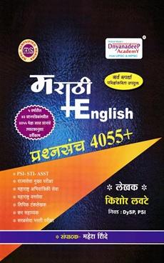 Marathi + English Prashnasanch 4055+