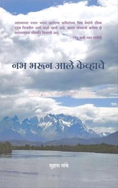 Nabha Bharaun Ale Kevhache