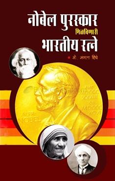 Nobel Purskar Milvanari Bharatiy Ratne
