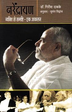 Narendrayan (Hindi)