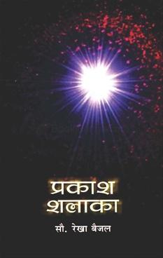 Prakash Shalaka