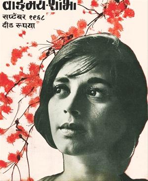 वाङ्मय शोभा ( सप्टेंबर १९६८ )