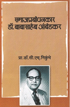 Samajprabhodankar Dr. Babasaheb Ambedkar