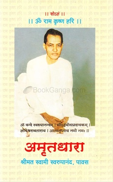 Amrutdhara ( Hindi )