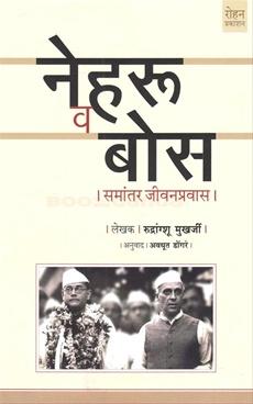 Nehru Va Bose