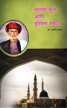 Mahatma Phule Ani Muslim Samaj