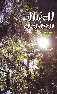 G.A.chi Mahakatha