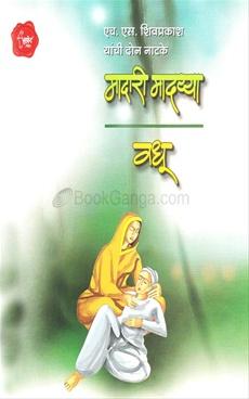 Maadari Madayya, Vadhu