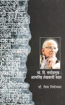 T.V. Sardeshmukh : Atmanishth Lekhakachi Bakhar