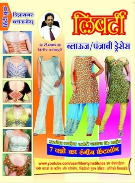 Blouse / Punjabi Dresses