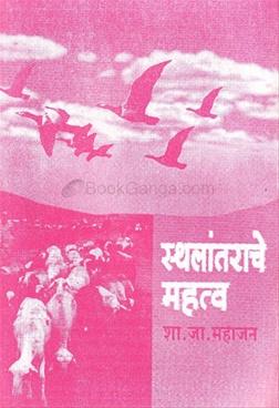 Sthalantarache Mahatv
