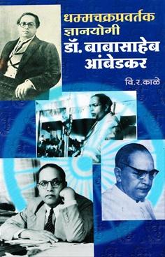 Dhammchakrapravartak Dnyanyogi Dr. Babasaheb Ambedkar