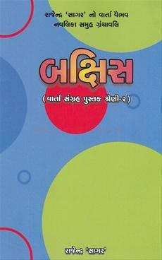 Baxis ( Gujarati )