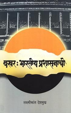 Bakhar Bhartiya Prashasanachi