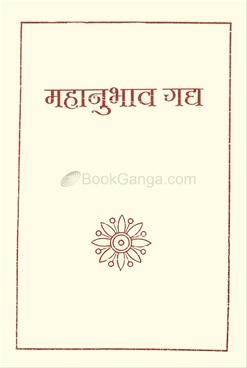 Mahanubhav Gadya