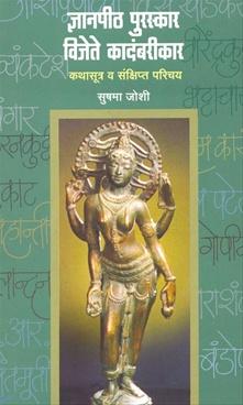 Dnyanapith Puraskar Vijete Kadambarikar
