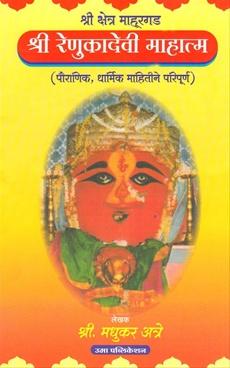Shree Renukadevi Mahatma