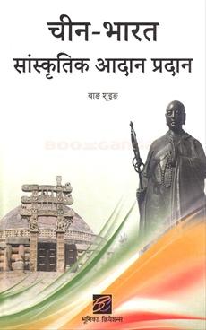 Chin Bharat Sanskrutik Adan Pradan