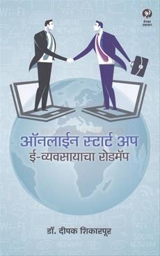 Online Start Up E - Vyavasayacha Roadmap