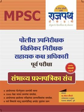 MPSC Police Upanirikshak Vikrikar Nirikshak Sahayak Kaksh Adhikari Purv Pariksha