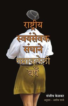 Rashtriya Swayamsewak Sanghane Gamawaleli Varshe