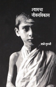 Shyamacha Jivanvikas
