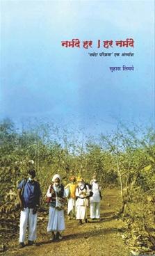 Narmade Har Har Narmade Marathi