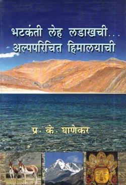 Bhatkanti Leh Ladakhachi Alpaparichit Himalayachi