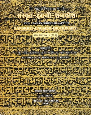 Sanskrut - Engraji Shabdkosh