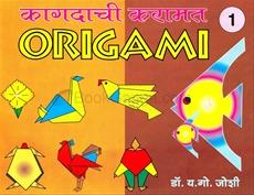 Kagadachi Karamat Origami - Bhag 1 Ani 2