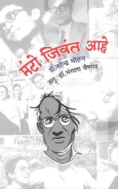 Manto Jivant Aahe