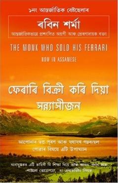 The Monk Who Sold His Ferrari (Assamese)