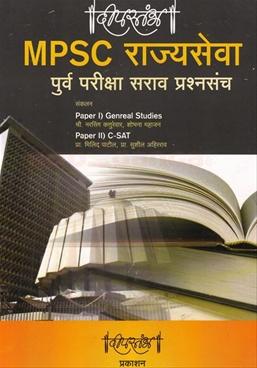 MPSC Rajyaseva Purv pariksha Sarav Prashnsanch