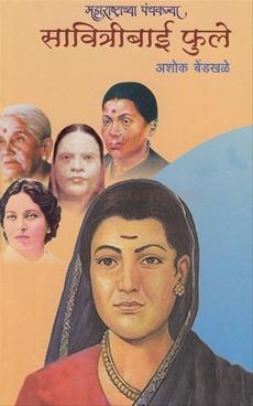 Maharashtrachya Panchakanya Savitribai Phule