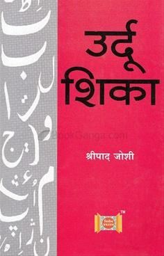 Urdu Shika