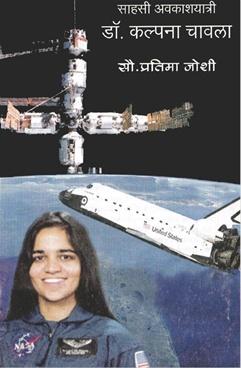 Sahasi Avakashyatri Dr. Kalpana Chavala